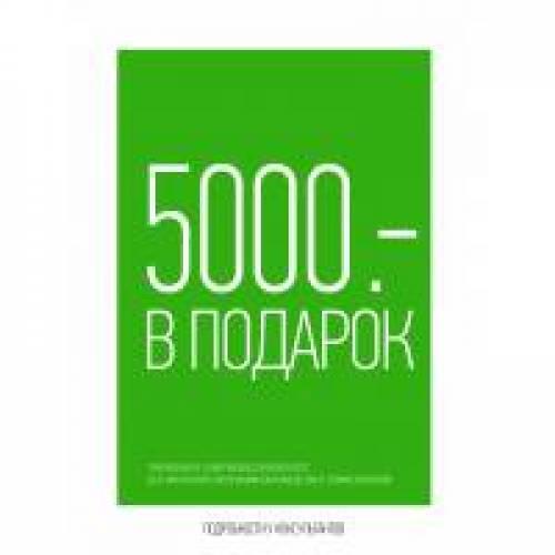 5 000 рублей в подарок на весенний шопинг!